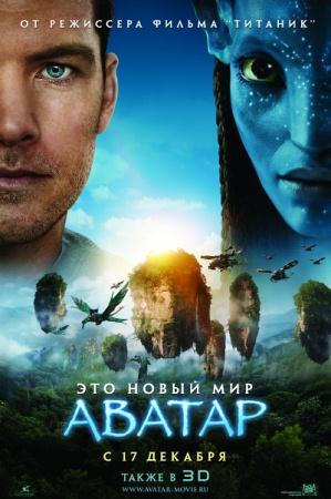 Саундтреки к фильму Аватар / Avatar (2009)