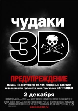 Фильм Чудаки 3D (Jackass 3D)