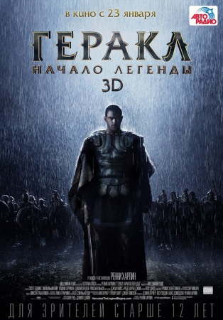 "Фильм ""геракл начало легенды the legend of"