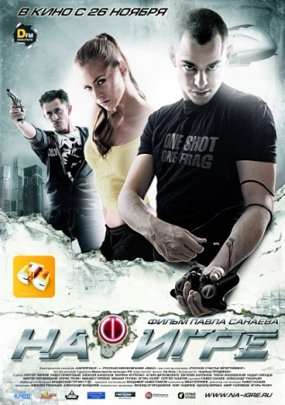 http://blogprokino.ru/files/film/na-igre.jpg
