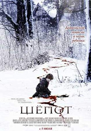 Смотреть\Скачать Шепот/Whisper(2007)
