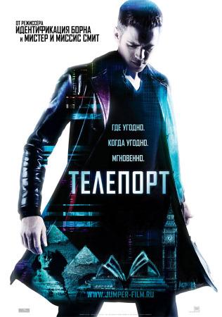 Фильм телепорт jumper