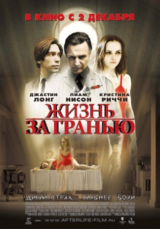 Фильм Жизнь за гранью (After.Life)