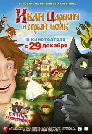 """""""иван царевич и серый волк"""