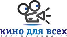 Лучшие новинки кино на blogprokino.ru