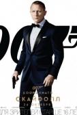 """Фильм """"007: Координаты «Скайфолл» (Skyfall)"""""""