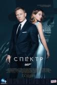 "Фильм ""007: СПЕКТР (Spectre)"""