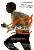 """Фильм """"12 лет рабства (12 Years a Slave)"""""""