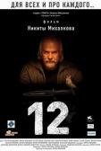 """Фильм """"12 (Двенадцать)"""""""