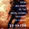 """Фильм """"13 часов: Тайные солдаты Бенгази (13 Hours: The Secret Soldiers of Benghazi)"""""""