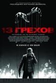 """Фильм """"13 грехов (13 Sins)"""""""