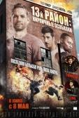 """Фильм """"13-й район: Кирпичные особняки (Brick Mansions)"""""""
