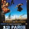 """Фильм """"13-й район: Ультиматум (Banlieue 13 Ultimatum)"""""""