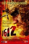 """Фильм """"1612: Хроники Смутного времени"""""""