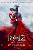 "Фильм ""1812: Уланская баллада"""