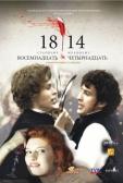 """Фильм """"1814 (восемнадцать четырнадцать)"""""""