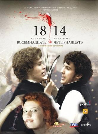 1814 (восемнадцать четырнадцать)