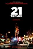 """Фильм """"21 и больше (21 and Over)"""""""
