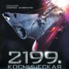 """Фильм """"2199: Космическая одиссея (Space Battleship Yamato)"""""""