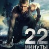 """Фильм """"22 минуты"""""""