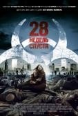 """Фильм """"28 недель спустя (28 Weeks Later)"""""""
