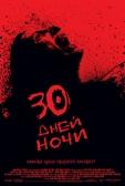 """Фильм """"30 дней ночи (30 Days of Night)"""""""