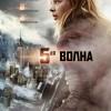 """Фильм """"5-я волна (The 5th Wave)"""""""