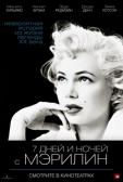 """Фильм """"7 дней и ночей с Мэрилин (My Week with Marilyn)"""""""