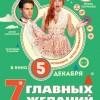 """Фильм """"7 главных желаний"""""""
