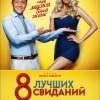 """Фильм """"8 лучших свиданий"""""""
