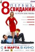 """Фильм """"8 первых свиданий"""""""