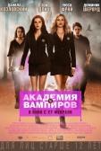"Фильм ""Академия вампиров (Vampire Academy)"""