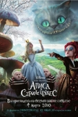 """Фильм """"Алиса в стране чудес (Alice in Wonderland)"""""""
