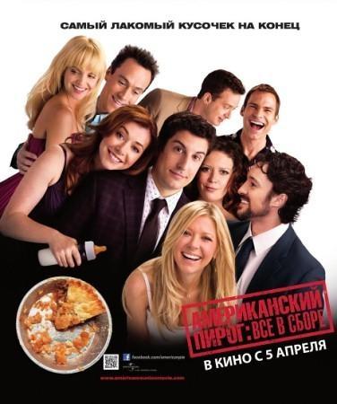 Американский пирог: Все в сборе (American Reunion)