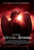 """Фильм """"Ангелы и Демоны (Angels & Demons)"""""""