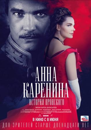 Фильм «Анна Каренина. История Вронского»