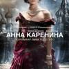 "Фильм ""Анна Каренина (Anna Karenina)"""