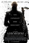 """Фильм """"Аноним (Anonymous)"""""""