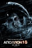"""Фильм """"Аполлон 18 (Apollo 18)"""""""