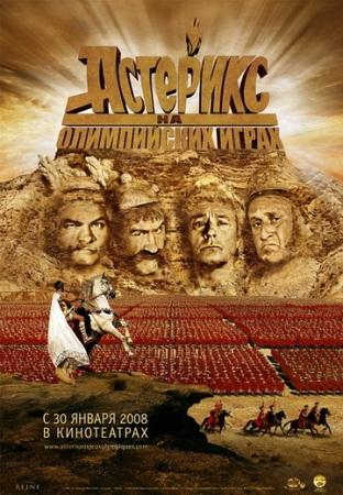 Астерикс на Олимпийских играх (Astérix aux Jeux Olympiques)