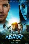 "Фильм ""Аватар (Avatar)"""