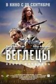 """Фильм """"Беглецы"""""""