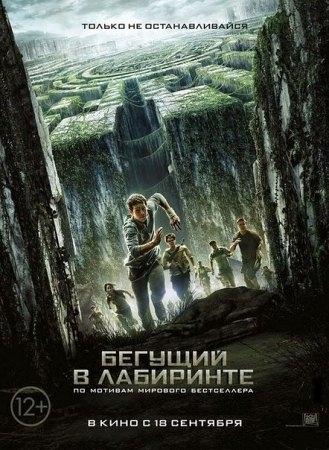 Бегущий в лабиринте (The Maze Runner)
