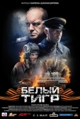 """Фильм """"Белый тигр"""""""