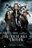 "Фильм ""Белоснежка и охотник (Snow White and the Huntsman)"""