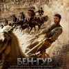 Бен-Гур (Ben-Hur)
