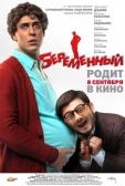 """Фильм """"Беременный"""""""