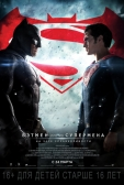 "Фильм ""Бэтмен против Супермена: На заре справедливости (Batman v Superman: Dawn of Justice)"""