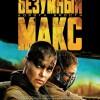 """Фильм """"Безумный Макс: Дорога ярости (Mad Max: Fury Road)"""""""