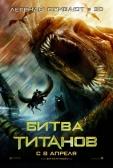 """Фильм """"Битва Титанов (Clash of the Titans)"""""""